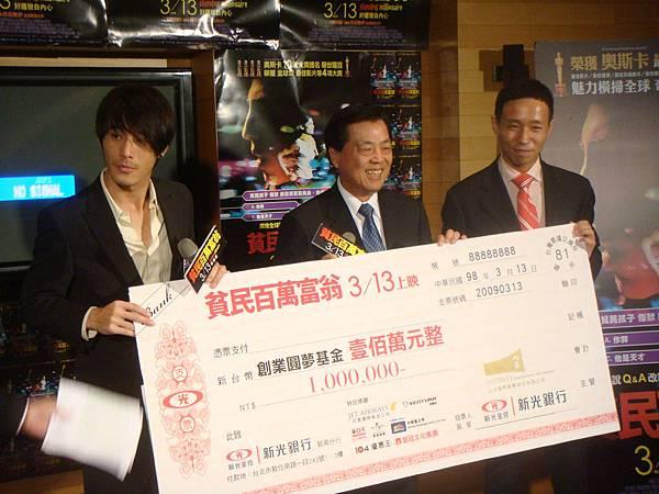 0303送百萬記者會-15.JPG