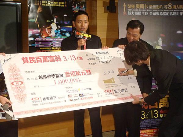 0303送百萬記者會-18.JPG