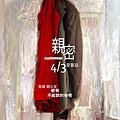 親密中文海報
