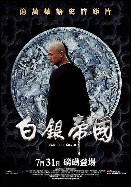 白銀帝國_中文正式海報
