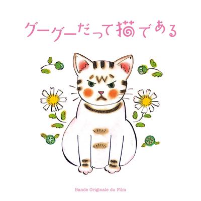 咕咕貓電影原聲帶封面.jpg
