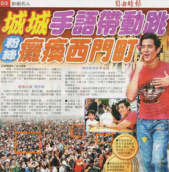 7月19的自由時報-- 城城手語帶動跳粉絲癱瘓西門町