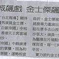 7/25--聯合報