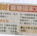 7/25--蘋果日報