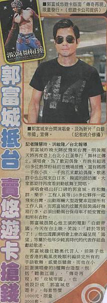 07/31-自由時報