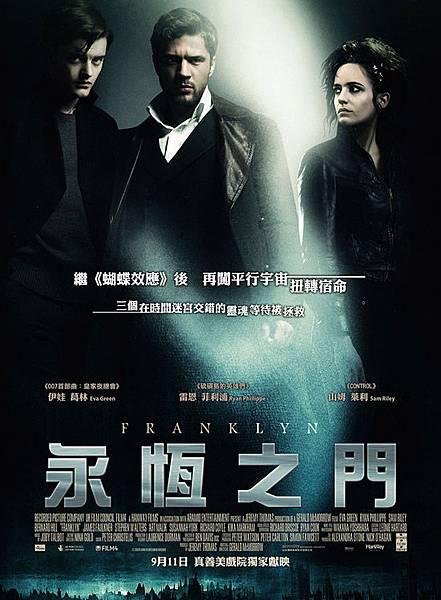 永恆之門-中文海報