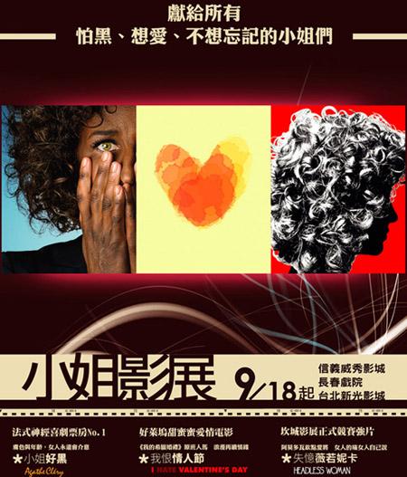 「小姐影展」海報