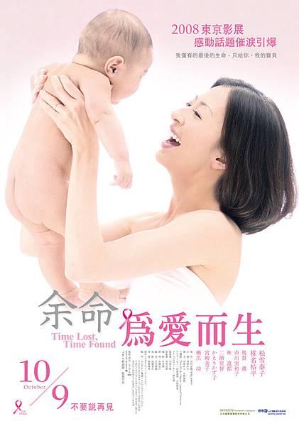 《余命:為愛而生》中文海報