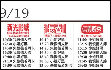 09-19小姐影展上片設計.jpg