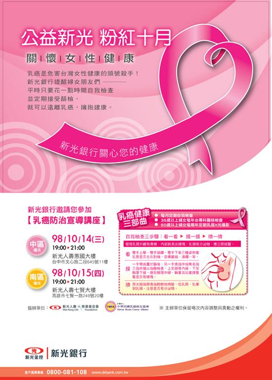 930乳癌A4DM(中南部)---.jpg