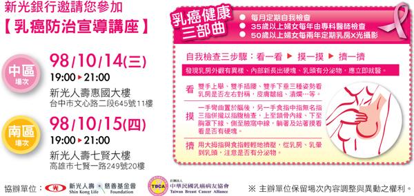 930乳癌A4DM(中南部)訊息.jpg