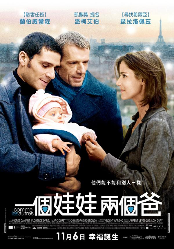 Baby Love 中文電影海報