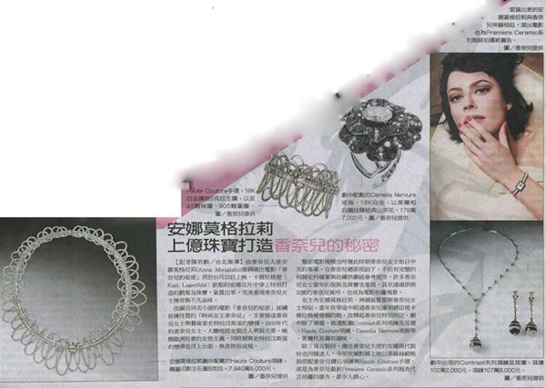 20091003聯合_安娜莫格拉莉上億珠寶打造香奈兒的秘密.jpg