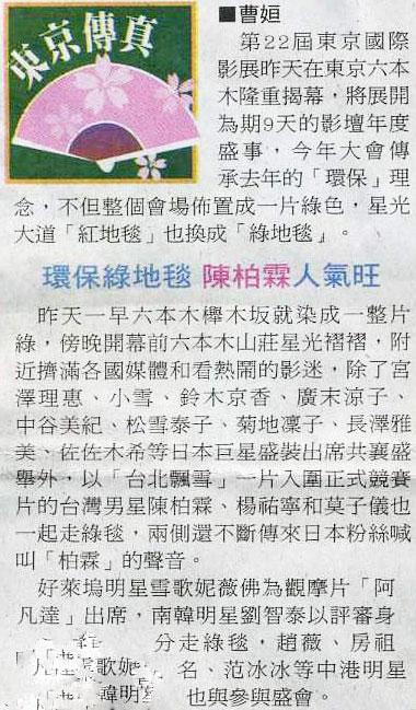 091018自由_環保綠地毯陳柏霖人氣旺.jpg