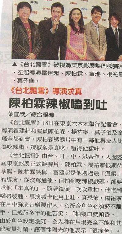 091019中時_台北飄雪導演求真陳柏霖辣椒嗑到吐.jpg