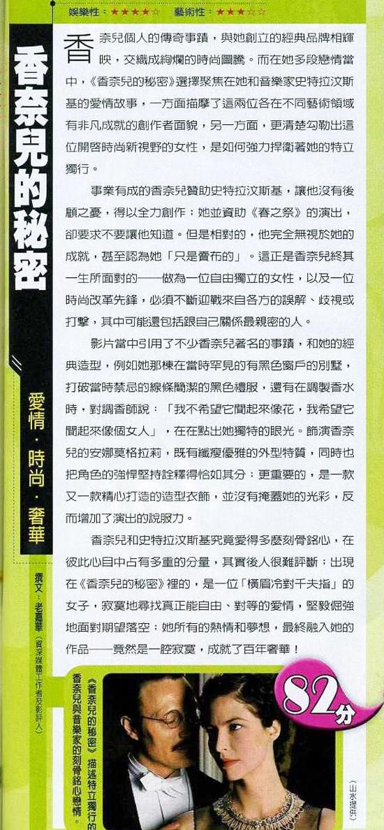 壹週刊_香奈兒的秘密影評82分.jpg