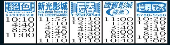 10_24香奈兒祕密上片.jpg