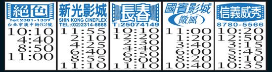 10_25香奈兒祕密上片.jpg
