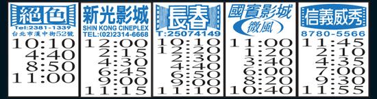 10_26香奈兒祕密上片.jpg
