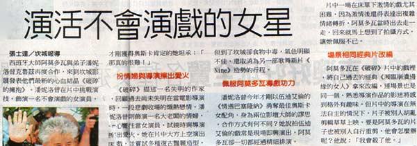 090520_中國時報_words.jpg