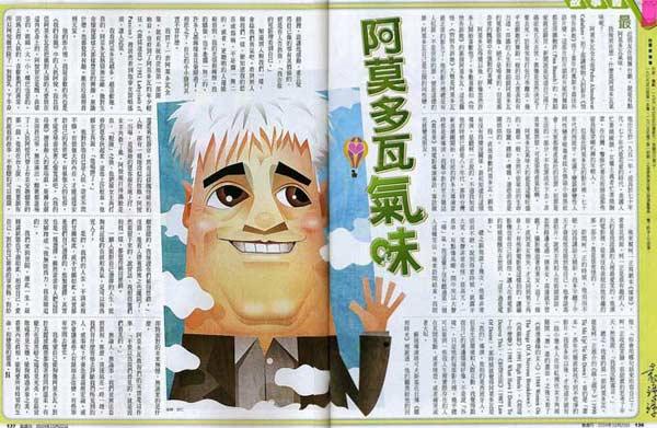 091021_壹周刊_阿莫多瓦氣味.jpg