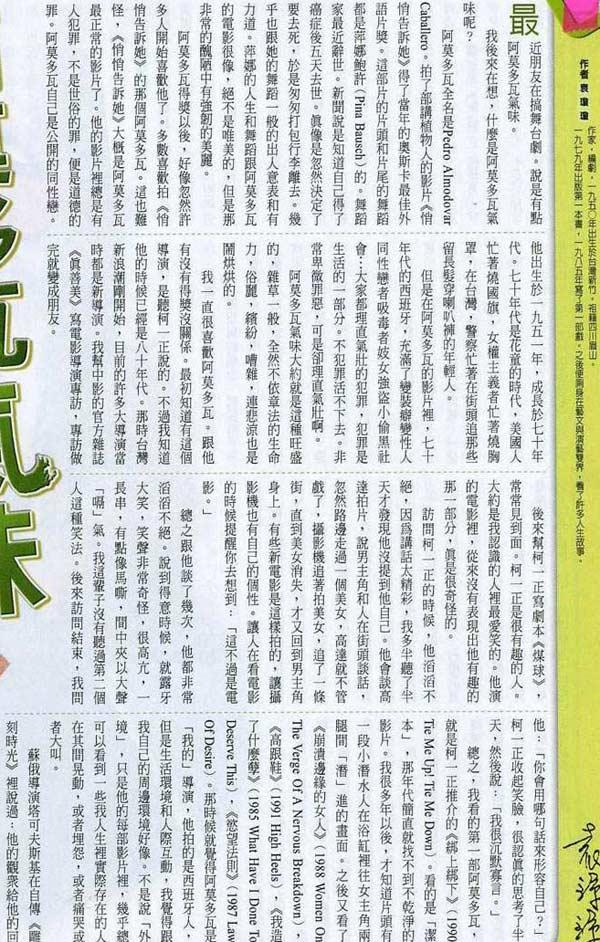 091021_壹周刊_阿莫多瓦氣味_1.jpg