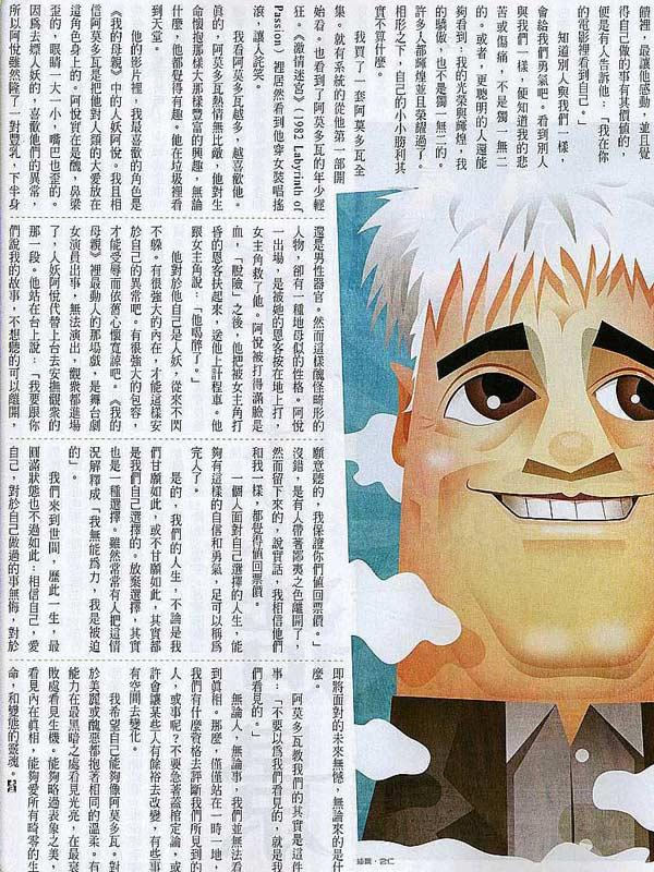 091021_壹周刊_阿莫多瓦氣味_2.jpg