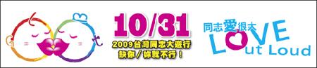 1031同志大遊行.jpg