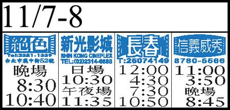 1107-8時刻列印.jpg