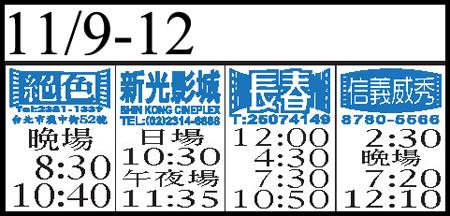 1109-12時刻列印.jpg