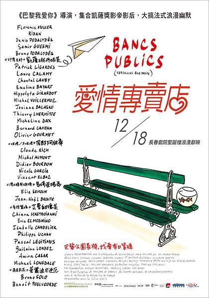 《愛情專賣店》中文海報