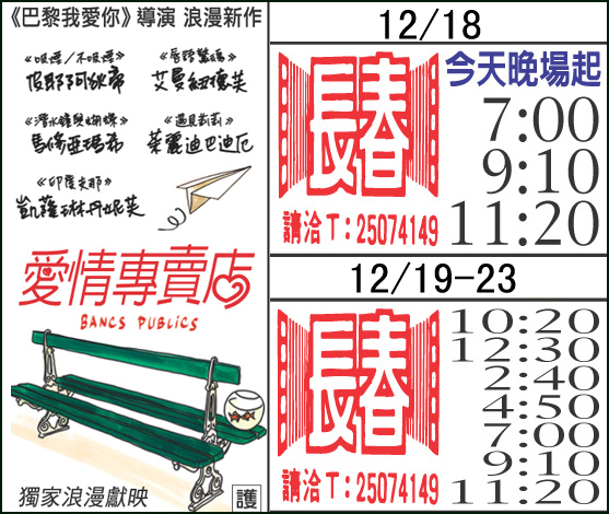 12-18愛情專賣店上片.jpg