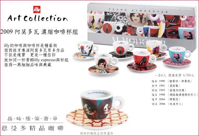 意曼多-2009阿莫多瓦濃縮咖啡杯組