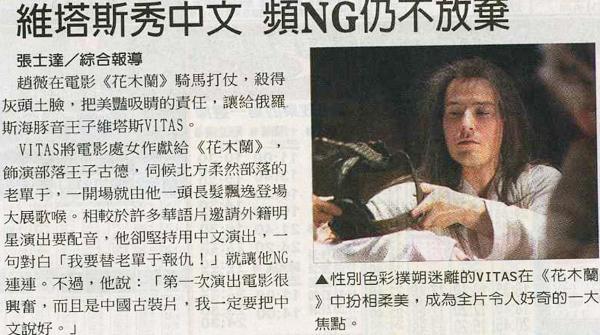 091231中時_維塔斯秀中文頻NG不放棄.jpg