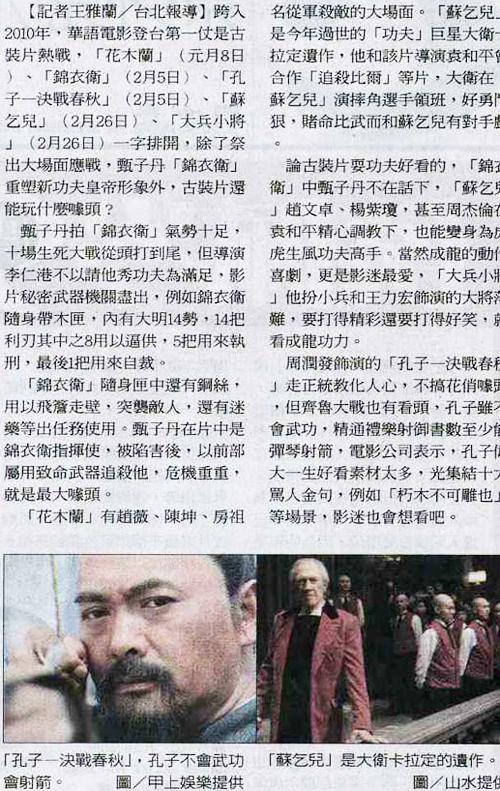091231聯合_花木蘭大戰錦衣衛2010一片古裝熱b.jpg