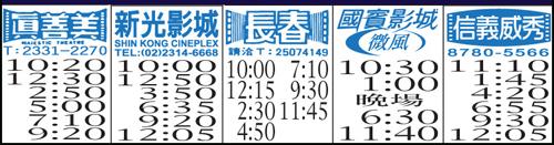 01-11-14場次表.jpg