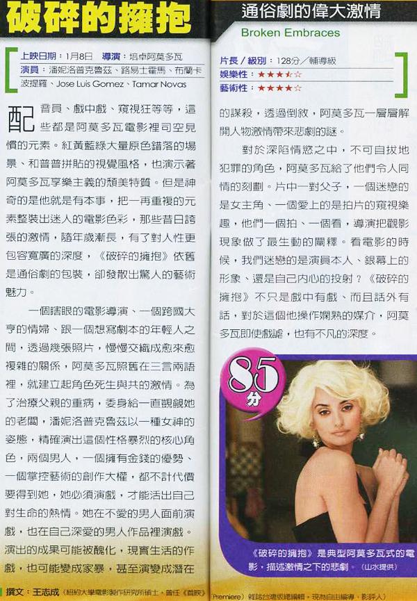 20091231壹周刊_破碎的擁抱通俗劇的偉大激情.jpg
