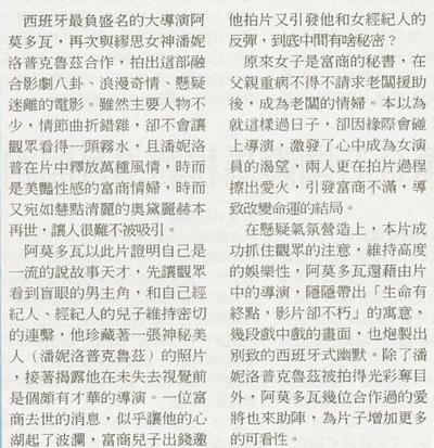 20100109聯合_破碎的擁抱看潘妮洛普盡展風情大搞懸疑-words.jpg