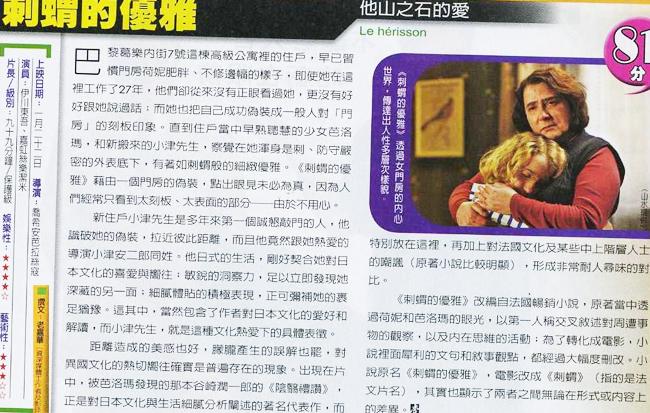 20100120壹週刊影評81分.jpg