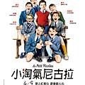 小淘氣尼古拉中文海報-小朋友版