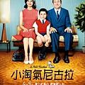 小淘氣尼古拉中文海報-爸媽版
