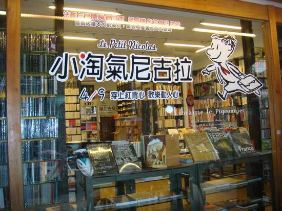 法國信鴿書店陳列: 落地窗玻璃貼(可愛斃了!)