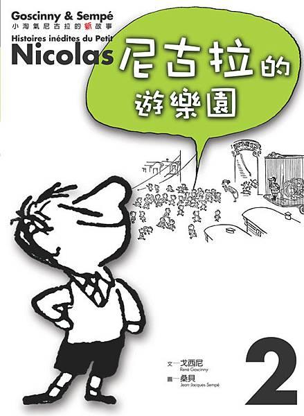 《小淘氣尼古拉新故事2》