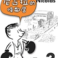《小淘氣尼古拉新故事3》