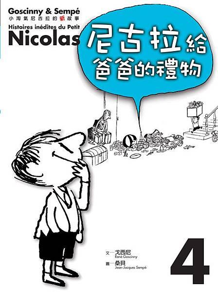 《小淘氣尼古拉新故事4》