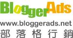 logo-達摩BloggerAds.jpg