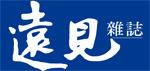 logo-遠見.jpg
