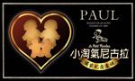 logo-Paul-150x90.jpg