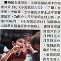 小尼古拉上報紙新聞啦! 03.18的中國時報!