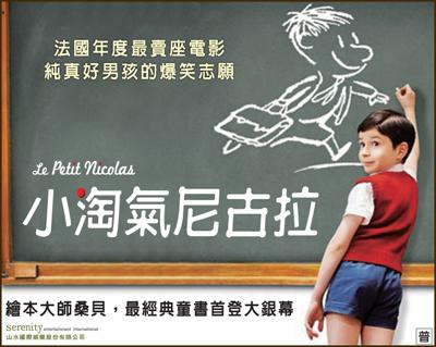 04-09小淘氣尼古拉上片設計.jpg